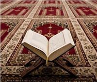 «الأوقاف» تعلن عن فرص للالتحاق بمراكز إعداد محفظي القرآن الكريم