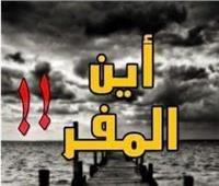 إبداعات القراء| قصيدة «أين المفر» للشاعرة نعمة الحسين