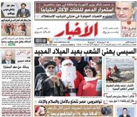 تقرأ في جريدة الأخبار: الرئيس يهنئ الشعب بعيد الميلاد المجيد