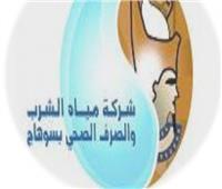 رئيس شركة المياه: تركيب 1600 عداد مياه مُسبق الدفع للمشتركين الجدد بمدينة سوهاج
