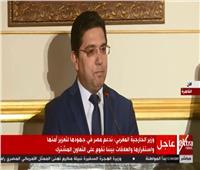 فيديو| وزير خارجية المغرب: الملك يؤكد دعمه لمصر وتقديره للسيسي