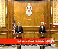 بث مباشر| مؤتمر صحفي لوزير خارجية أمريكا ونظيره الأردني