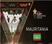 موريتانيا الأفضل إفريقيا.. ونيجيريا أفضل منتخب نسائي