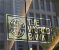 البنك الدولي يتوقع تحقيق مصر نموا بنسبة 5.7% خلال 2019