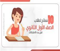 إنفوجراف | 10 نصائح لطلاب الصف الأول الثانوي قبل بدء الامتحانات