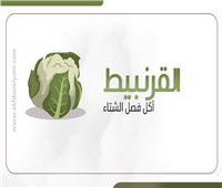 إنفوجراف| «القرنبيط» أكل فصل الشتاء.. تعرف على فوائده
