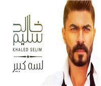 الأحد.. خالد سليم يحتفل بنجاح أغنية «لسه كبير»