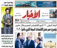 أخبار «الخميس»| بلومبرج: مصر ضمن الاقتصادات السبعة الكبرى عالمياً 2030