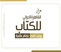 إنفوجراف| أرقام من «ذهب» لمعرض القاهرة الدولي للكتاب