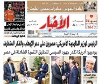«الأخبار» الجمعة| بومبيو: أمريكا تقدر جهود السيسى لتحقيق التنمية الشاملة فى مصر