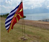 برلمان مقدونيا يوافق على تغيير اسم البلاد لحل خلافٍ مزمنٍ مع اليونان