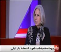شاهد| هيفاء أبو غزالة تكشف أهداف القمة العربية الاقتصادية
