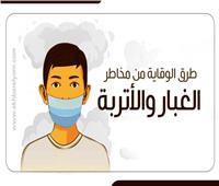 إنفوجراف| طرق الوقاية من مخاطر الغبار.. تعرف عليها