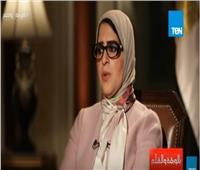 فيديو| وزيرة الصحة: إنشاء أول مصنع لتجميع البلازما في مصر