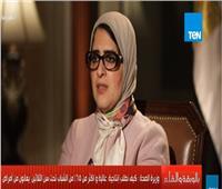 فيديو| وزيرة الصحة: 84% من الوفاة في مصر سببها الضغط والسكر والسمنة