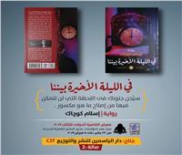 رواية «في الليلة الأخيرة بيننا» بمعرض القاهرة الدولي للكتاب