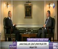 فيديو| وزير قطاع الأعمال: إصلاح الشركات يستلزم فترة زمنية تصل إلى 3 سنوات
