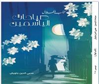 «الهلال» تصدر صباحات الياسمين بـ«معرض الكتاب»