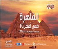 فيديوجراف| القاهرة ضمن أفضل 10 وجهات سياحية في 2019