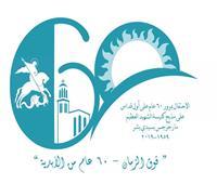 «مارجرجس سيدي بشر» تحتفل بمرور ٦٠ عامًا على تأسيسها