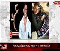 بعد مشاركته بـ«Years challenge 10».. خالد أبو بكر: عمرو دياب بوظ التحدى خلاص