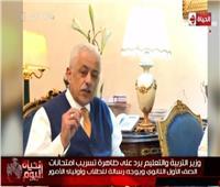فيديو| وزير التعليم: نقدر نوقف تسريب الامتحانات