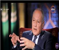 بالفيديو| أبو الغيط: الملف الليبي مُعقد.. وتدخل تركيا غير مقبول