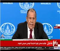 بث مباشر | مؤتمر صحفي لوزير الخارجية الروسي سيرجى لافروف