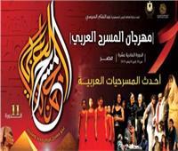 اليوم.. توزيع جوائز مهرجان المسرح العربي بدار الأوبرا