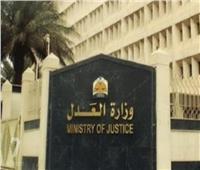 وزارة العدل تحيل مدير عام بـ«الصعيد للنقل والسياحة» للمحاكمة