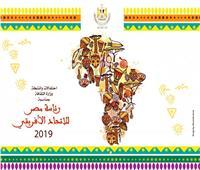 وزيرة الثقافة تكشف خطة الاحتفال برئاسة مصر للاتحاد الإفريقي