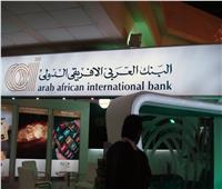 الإفريقي الدولي يشترط مراعاة «المخاطر البيئة» في تمويل المشروعات