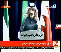 بث مباشر| مؤتمر صحفي لفريق تقييم الحوادث باليمن