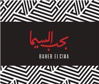«بحب السيما».. مبادرة  تستهدف تحقيق العدالة الثقافية وعودة الفن السابع