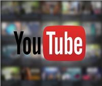 «يوتيوب» يعدل سياسة المحتوى