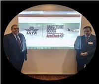 مصر للطيران تطبق المراجعة الآلية في قبول شحنات البضائع الخطرة