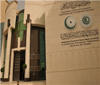 وفد برئاسة نائب رئيس البرلمان العربي يزور منظمة التعاون الإسلامي