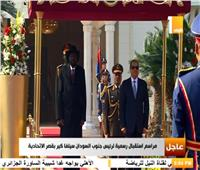 بث مباشر|مراسم استقبال رسمية لرئيس جنوب السودان بقصر الاتحادية