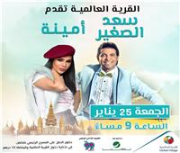 دبي تجمع سعد الصغير وأمينة.. 25 يناير