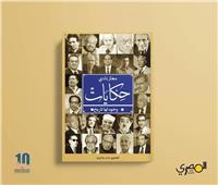 «حكايات.. وجوه لها تاريخ» لمعتز نادي بمعرض القاهرة للكتاب
