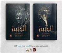 «أنونيم» لنورا حسين ترصد خبايا النفس البشريةبمعرض الكتاب
