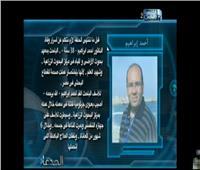 شاهد| أسرار وفاة عالم مصري بجرثومة قاتلة داخل معمله