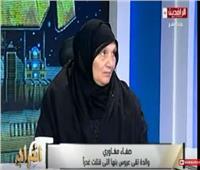 شاهد| زغروطة من والدة «عروس بنها» بعد الحكم على القاتل بالإعدام