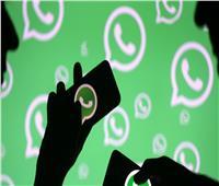 مفاجأة.. ثغرة في «واتساب» تسمح للغرباء بقراءة رسائلك وأسرارك وصورك