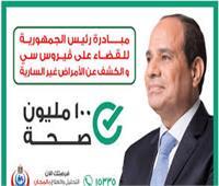 الوزراء: حملة «100 مليون صحة» مبادرة مصرية رئاسية بتمويل حكومي