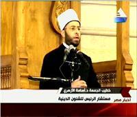 فيديو| الأزهري يعظم قيمة الوطن فى الإسلام بخطبة الجمعة بمسجد الفتاح العليم