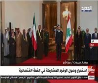 بث مباشر| استمرار وصول الوفود إلى بيروت لحضور القمة العربية