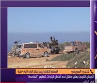 فيديو| النواب الليبي: المبعوث الأممي بالبلاد متخبط