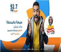 غدًا.. أولى حلقات خالد عليش ببرنامج «سبعة عالمحطة»