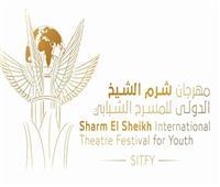 مهرجان شرم الشيخ الدولي للمسرح يطلق استمارة المشاركة
